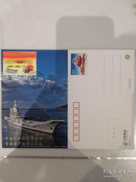 国产航母山东舰原地极限片,新邮加贴原地。全网最佳票前片