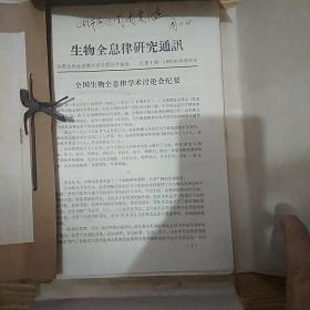 生物全息律研究通讯【油印本】