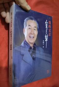 我的父亲崔月犁【16开】未拆封