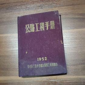 公路工程手册-1952年-精装