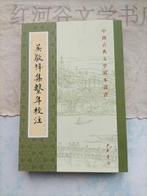 中国古典文学基本丛书:吴敬梓集系年校注(一版一印)