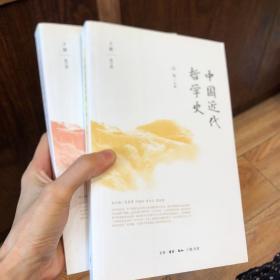 中国近代哲学史(上下修订版)