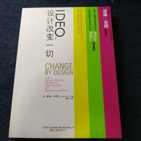 IDEO,设计改变一切:设计思维如何变革组织和激发创新