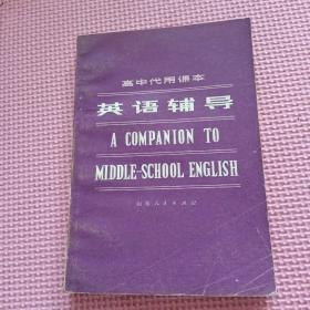 高中代用课本  英语辅导