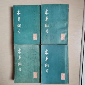 本草纲目(校点本全四册)〈1987年北京出版发行〉