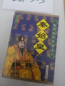 秦始皇:长篇历史小说(下册)