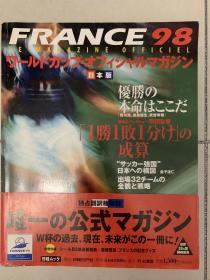【日本原版足球】1998世界杯特刊,出场32国