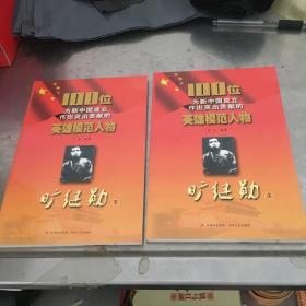 旷继勋 上下册 (100位为新中国成立作出突出贡献的英雄模范人物)