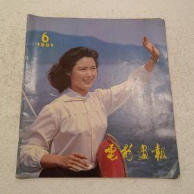 电影画报1981.6(12开)平装本