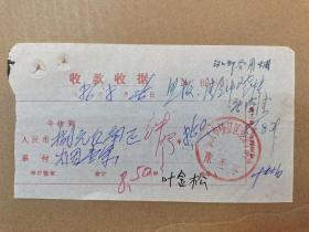 烟一条收款收据(武汉市硚口区食杂个体户陈兰英)
