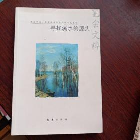 """寻找溪水的源头——2014""""笔会""""文粹"""