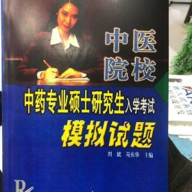中医院校中药专业硕士研究生入学考试模拟试题(影印版