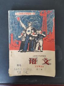 文革课本 山西省中学试用课本 语文 第二册 带毛主席像 1970年一版一印