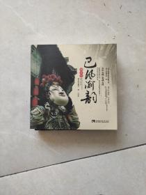 巴风渝韵话古今/图文双语境文旅丛书(书脊有破损不影响阅读)