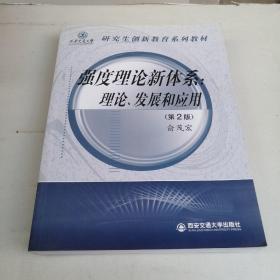 西安交通大学研究生创新教育系列教材·强度理论新体系:理论发展和应用(第2版)