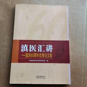 滇医汇讲:国庆60周年优秀论文集