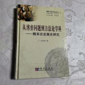 数学与科学史丛书——从博弈问题到方法论学科