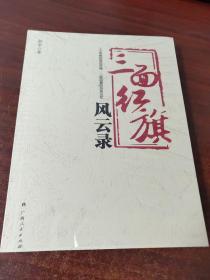 """""""三面红旗""""风云录(未拆封)"""