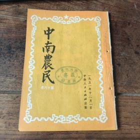 中南农民(第16本)1951年12月