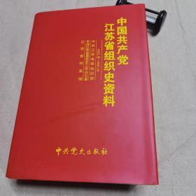 中国共产党江苏省组织史资料. 1922春~1987.10