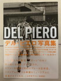 【日本足球原版】皮耶罗写真画册