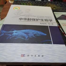 中华鲟保护生物学