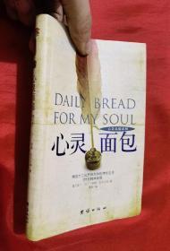 心灵面包【32开,软精装】