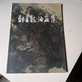 郑春龙油画集