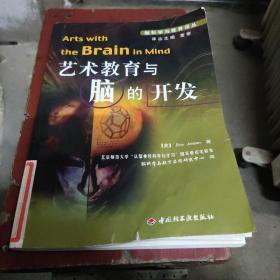 艺术教育与脑的开发