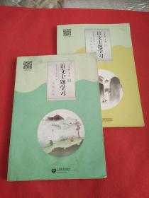 语文主题学习  二年级上册 全二册
