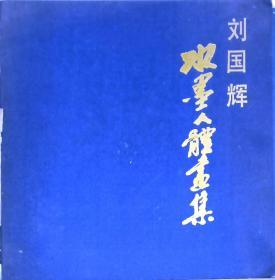 劉國輝 水墨人體畫集《劉國輝簽名》