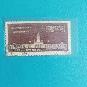 信销票:纪28北京苏联经济及文化建设成就展览会开幕纪念邮票 (上品)全套1枚全收藏保真实物如图