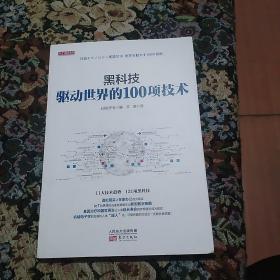 黑科技:驱动世界的100项技术
