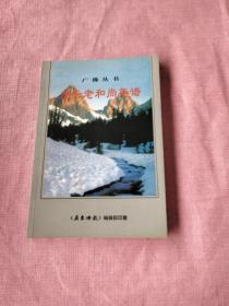 广佛丛书:虚云老和尚年谱