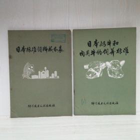 《日本标准饲料成分表》+《日本奶牛和肉用牛的饲养标准》