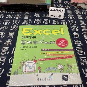 Excel效率手册:早做完,不加班(精华版 函数篇)