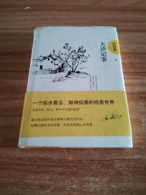 汪曾祺典藏文集:大淖记事(精装)