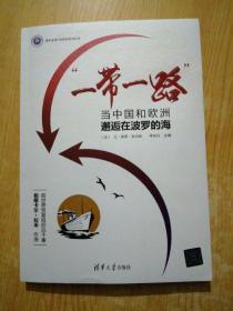 """清华全球产业研究系列丛书 """"一带一路"""":当中国和欧洲邂逅在波罗的海(未拆封)"""
