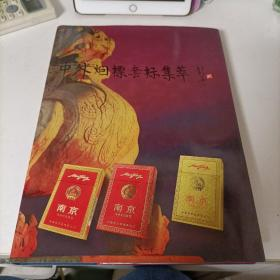 中外烟标套标集萃(精装)    1996年一版一印,印数仅2000册。