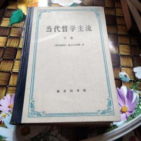 当代哲学主流(上  下卷 全两册合售 )精装 无笔迹