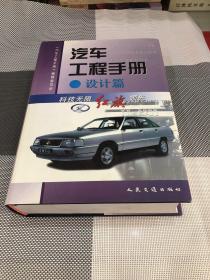 汽车工程手册(设计篇)