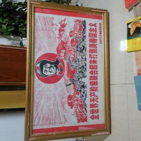 文革宣传画
