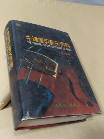 牛津简明音乐词典(第四版).