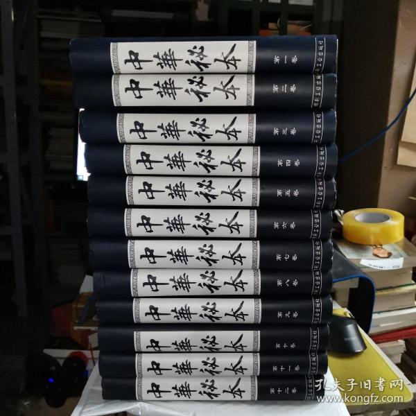 中华秘本 全十二卷