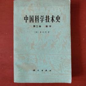 《中国科学技术史》数学 第三卷 李约瑟著 科学出版社 馆藏 书品如图