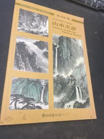 画好国画26 魏紫熙教授绘《山水画谱》
