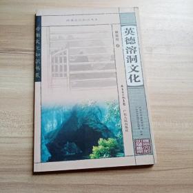 英德溶洞文化(库存   1)