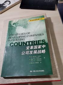 变革国家中公司发展战略