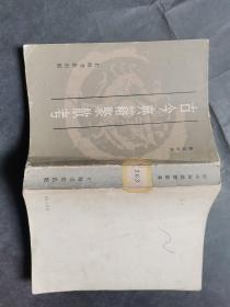 古今典籍聚散考【1983年一版一印,馆藏书】