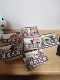 通俗前后汉演义 连环画 两汉风云 31册全  包邮下单改价